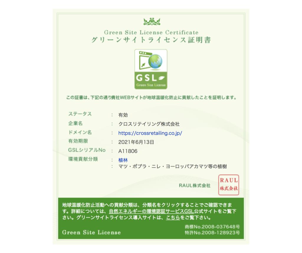 グリーンサイトライセンス証明書