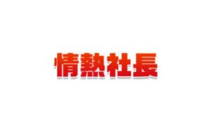 image-media_jonetsuShachou